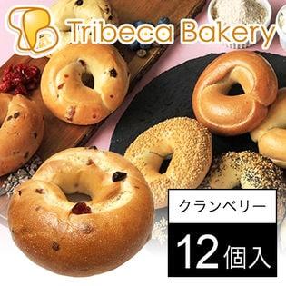 [12個入]【東京】ハードクランベリーベーグル