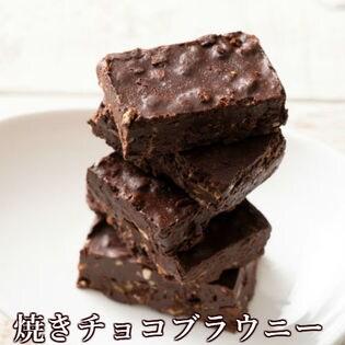 【約140~160g】焼きチョコブラウニー ミルク
