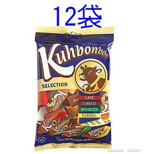 【12袋】カーボンボン クルフカ セレクション(キャラメル)