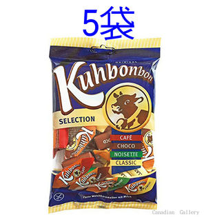 【5袋】カーボンボン クルフカ セレクション(キャラメル)