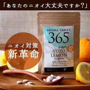 【30g】アロマタブレット365フローラ(口臭タブレット)