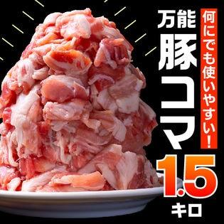 【1.5kg(500g×3)】万能豚こま