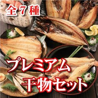 【干物7種1.8kg】プレミアム干物セット