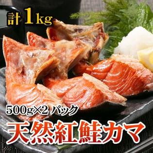 【計1kg(500g×2パック)】脂乗り抜群 天然紅鮭カマ