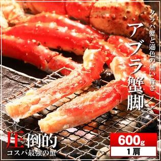 【600g】アブラガニ 脚