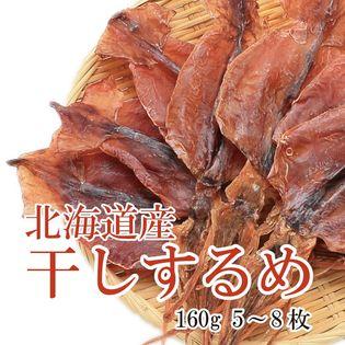 【160g(5~8枚)】北海道産 干しするめ
