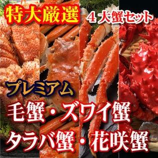 【約3000g(4種類)】4大蟹セット 特大厳選の毛がに&ズワイガニ&タラバ蟹&花咲ガニ