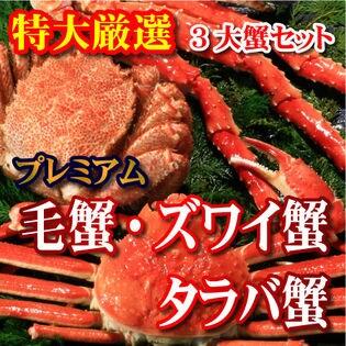 【計2.25kg(3尾セット)】3大蟹セット 特大厳選の毛がに&ズワイガニ&タラバ蟹