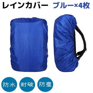 【ブルー4枚】雨よけ レインカバー リュックカバー ザックカバー お得な4枚セット