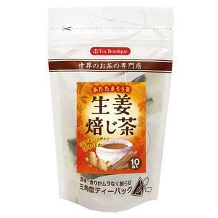 【10三角ティーバッグ×3個】しょうがほうじ茶