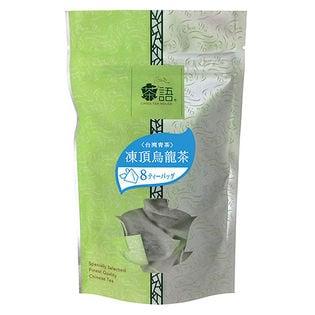 【8三角ティーバッグ×3個】中国茶 凍頂烏龍茶(トウチョウウーロンチャ)【台湾青茶】