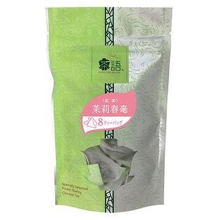 【8三角ティーバッグ×3個】中国茶 茉莉春毫(ジャスミンシュンモウ)【花茶】