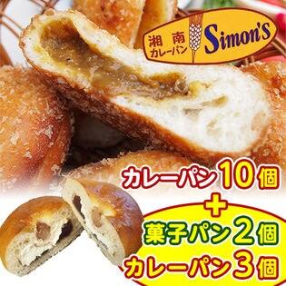 【約90g×10個】湘南カレーパン 絶品しらすカレーパンセット<おまけパン5個特別サービス>