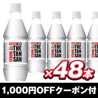【期間限定1000円OFFクーポン】【48本】カナダドライ ザ タンサン ストロング PET 430ml