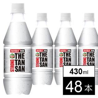 【48本】カナダドライ ザ タンサン ストロング PET 430ml