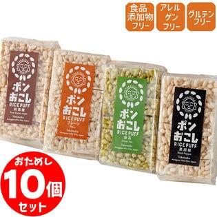 【お得な10個セット】ポンおこし 無添加 グルテンフリー ポン菓子 7大アレルゲンフリー