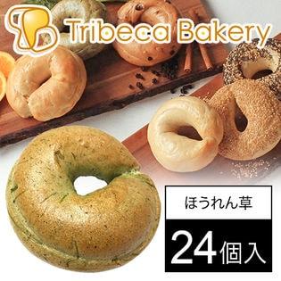 [24個入]【東京】北海道産ゆめちからほうれん草ベーグル