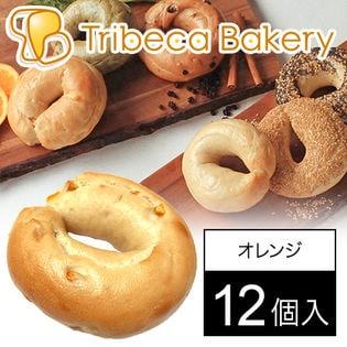 [12個入]【東京】北海道産ゆめちからオレンジベーグル