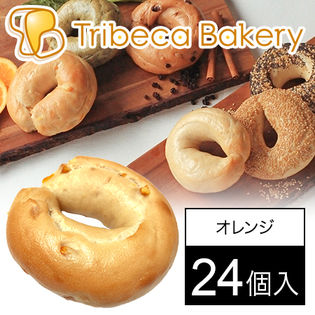 [24個入]【東京】北海道産ゆめちからオレンジベーグル