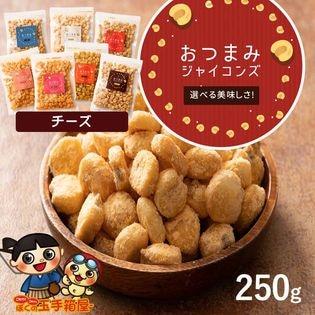 【250g】ジャイアントコーン  チーズ味