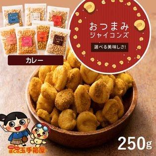 【250g】ジャイアントコーン  カレー味