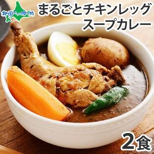 【北国オリジナル計600g(300g×2食セット)】まるごとチキンレッグスープカレー
