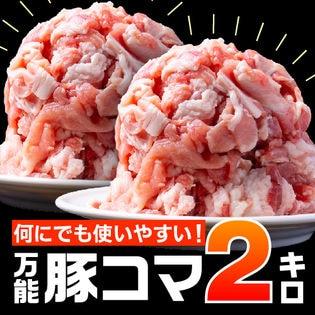 【2kg(500g×4)】万能豚こま
