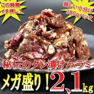 【2.1kg(300g×7袋)】メガ盛り!!秘伝のタレ漬け牛ハラミ
