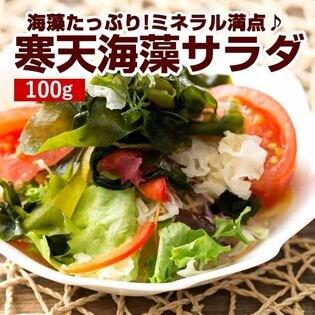 【100g】10種類の寒天海藻サラダ