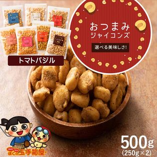 【500g(250g×2)】ジャイアントコーン トマトバジル味