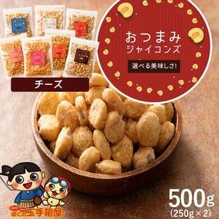 【500g(250g×2)】ジャイアントコーン  チーズ味