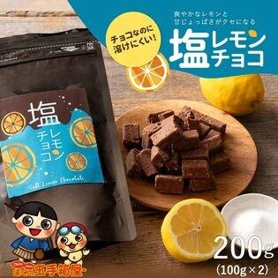 【200g(100g×2袋)】塩分チャージ チョコレモン