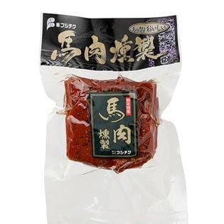 馬刺し燻製パストブロック150g【2人前】【冷凍】【賞味期限冷凍30日】