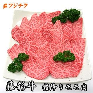 【300g】九州産黒毛和牛「藤彩牛」霜降りモモ焼肉(A4-A5)大人2人前【賞味期限冷凍30日】