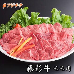 【300g】九州産黒毛和牛「藤彩牛」モモ焼肉(A3ランク)大人2人前【賞味期限冷凍30日】