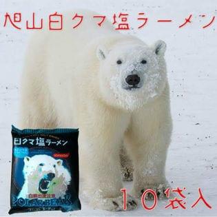 【 計10食セット】旭山動物園 白クマ塩ラーメン 北海道 土産