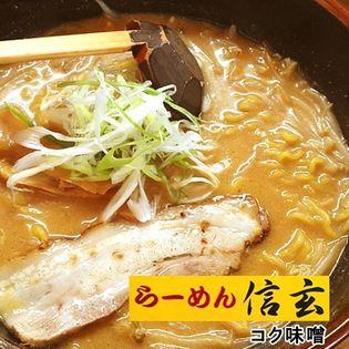 【 計4食(2食入り×2箱セット)】札幌ラーメン 信玄 こく味噌味 北海道 土産 センゴク