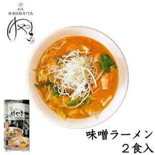 【 計4食(2食入り×2箱セット)】札幌ラーメン にとりのけやき 味噌 北海道 ニトリフーティング