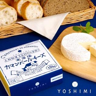 【計270g(135g×2箱セット)】北海道カマンベールチーズ  YOSHIMI