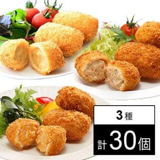 【3種計30個】クリームコロッケ食べ比べセット