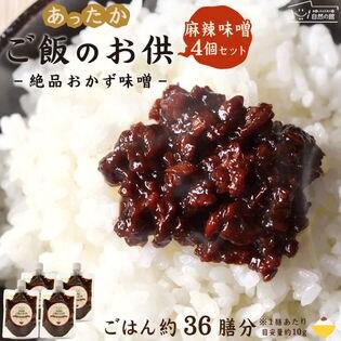 【計720g(180g×4袋)】ご飯のお供-おかず味噌-≪麻辣味噌味≫