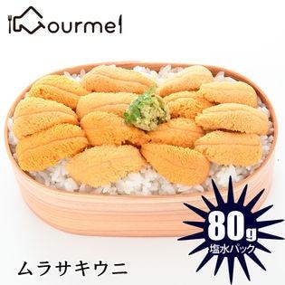 【80g】北海道産ムラサキウニ塩水パック