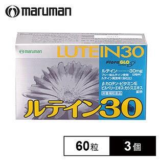【3個セット(1箱あたり60粒)】maruman (マルマン)/ルテイン30 60粒