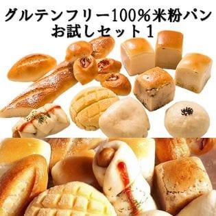 グルテンフリー米粉パンお試しセット1(11種類)