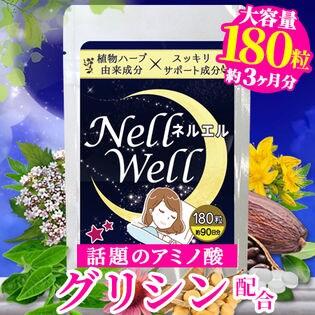 Nell Well ネルエル 約3ヶ月分