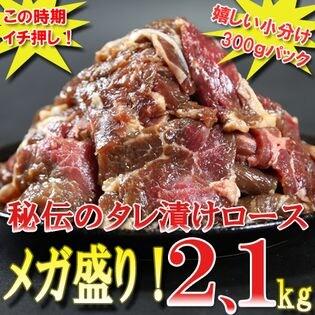【2.1kg(300g×7袋)】メガ盛り!!秘伝のタレ漬け肩ロース