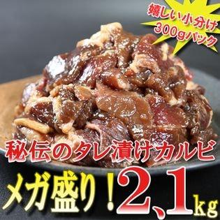 【2.1kg(300g×7袋)】メガ盛り!!秘伝のタレ漬けカルビ