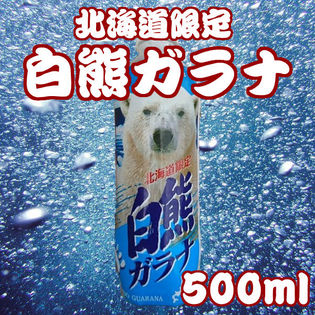 【500ml×24本】 白熊ガラナ 北海道 土産 株式会社 小原
