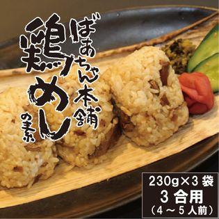 【230g×3袋】鶏めしの素