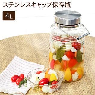 ステンレスキャップ 保存瓶 4L(杓子付き)